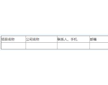 招标 | 湖北襄州襄北100MW农光互补光伏项目EPC工程招标