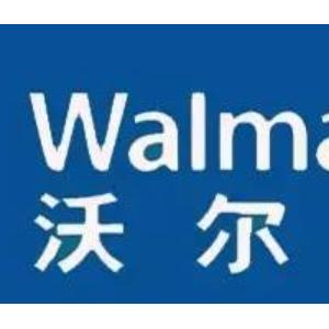 沃尔玛验厂咨询 沃尔玛行为准则 验厂注意事项