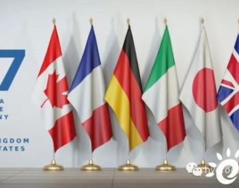 G7集团表示将努力推进大规模用氢