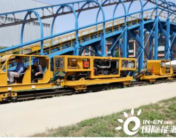 目前国内牵引力最大!冀中装备石<em>煤机</em>公司研制成功新型煤矿用齿轨机车