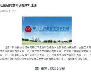 又一家锂电设备企业科创板IPO注册获通过!