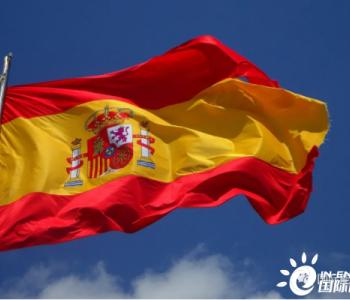 西班牙通过首个能源转型法案,2043年后在西班牙境内生产化石燃料将被视为非法