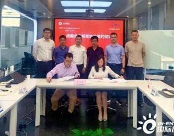 鉴衡与电气风电工服分公司签订《风电后市场合作开发战略合作协议》