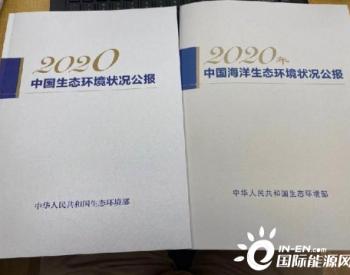 生态环境部发布《2020中国<em>生态环境状况</em>公报》