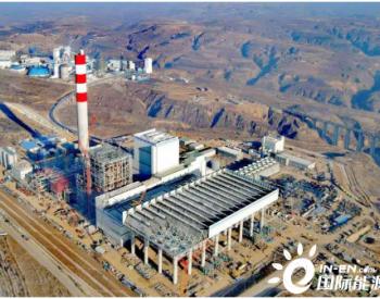 内蒙古朱家坪电厂项目1号机组并网成功