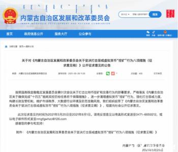 """内蒙古放大招:打击虚拟货币 严惩""""挖矿""""行为"""