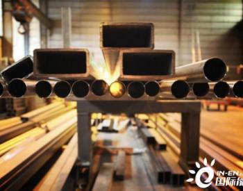 """美德等4国陷""""钢铁荒""""!中钢协提议调整出口,铁矿石价格已跌17.5%"""