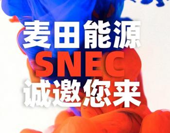 麦田能源:2021 SNEC 上海展·诚邀您来!