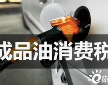部分成品油将征收进口消费税,国内<em>燃料油</em>要涨价?