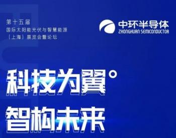 <em>中环股份</em>:2021 SNEC上海光伏展   快乐全剧透!