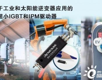 适用于工业自动化和太阳能逆变器应用的超小尺寸光