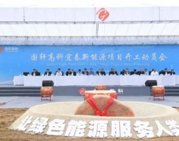 总投资115亿元!国轩高科宜春锂电新能源项目开工