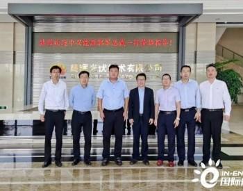 腾晖光伏与中兴能源签订战略合作协议,携手开发国