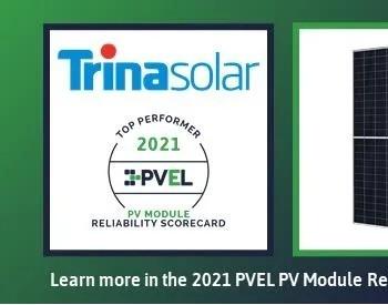 可靠性和发电性能表现最佳,天合光能连续七年获评