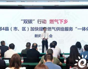 """这就是杭州西部4县(市、区)<em>燃气供给</em>服务""""一体化""""水平显著提升"""