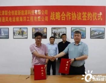 南通风电运维携手天津联合创能 助力海上风电健康成长