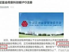 行业领先的氢电设备企业利元亨,近日获证监会同意科创板IPO注册