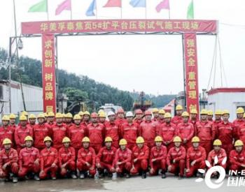 华东石油工程公司:创<em>涪陵页岩气</em>单日压裂施工段数最多纪录
