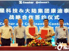 正星科技签约大陆集团康迪泰克:合作开发高性能输氢管路方案