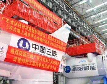 三峡集团与明阳智能携手慧造,全球首台抗台风型<em>浮式海上风电机组</em>下线