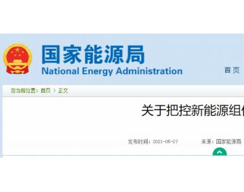 国家能源局回复光伏涨价:正研究光伏发电行业管理和价格等相关政策