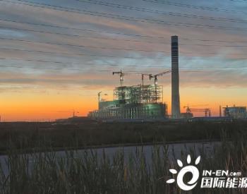 天津南港热电工程1号机组倒送厂用受电成功