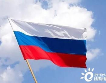 俄罗斯首部气候法案:引入碳交易、碳抵消机制
