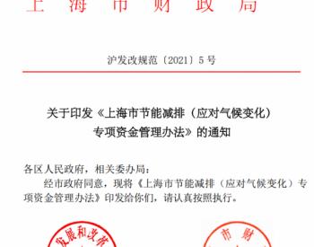 上海市:节能减排专项资金重点支持地热能项目