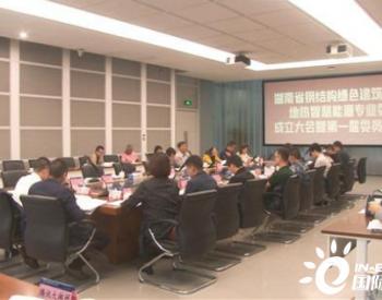 湖南地热领域首个六位一体的行业服务平台成立