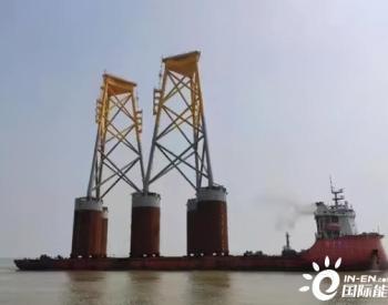 上海华润大东首创浮船坞合拢方式发运海上风电10MW导管架装船交付