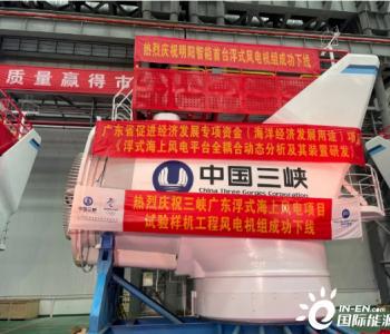 全球首台抗台风型浮式海上风电机组成功下线