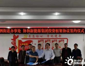 江夏湖泗获18亿元投资,<em>渔光互补</em>光伏发电项目今年动工