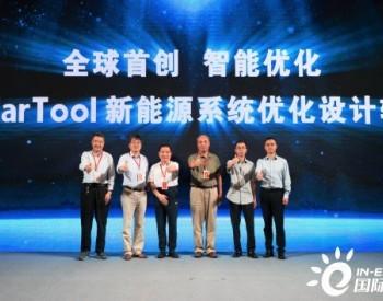 全球首创!阳光新能源重磅发布<em>iSolarTool</em>新能源系统优化设计软件