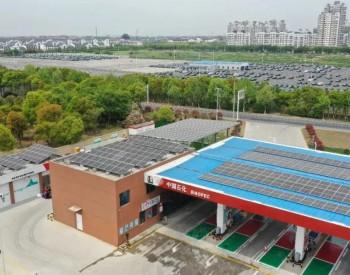 光伏+!中国石化首座<em>碳中和加油站</em>投运
