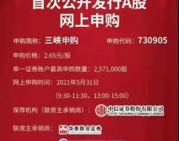 2.65元/股,三峡能源今日申购!