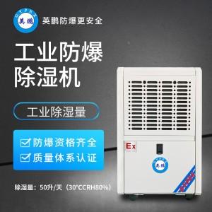上海工业防爆除湿机