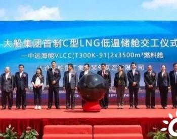 全球首制!大船集团造双燃料超大型<em>原油船</em>C型LNG低温储舱交付