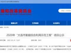 辽宁大连17个氢能综合利用示范工程项目公示(附政策及项目)