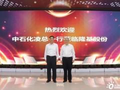 绿电制氢深度合作,中国石化副总经理<em>凌逸群</em>到访隆基