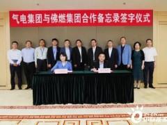 佛燃能源与中海油气电集团签署合作备忘录 在<em>氢能利用</em>等业务领域构建全新合作模式