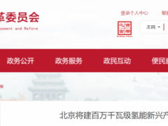 北京预计建成百万千瓦级氢能新兴产业基地!