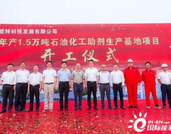中国石油西南油气田这家科技公司开工
