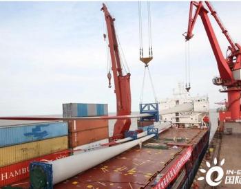 江苏盐城港圆满完成克罗地亚风电设备出运任务