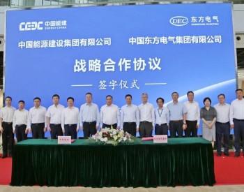 中国能建与东方电气签订战略合作协议
