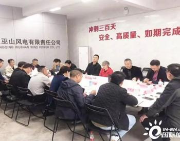 """重庆巫山积极助力""""双碳""""目标,有序推进红椿风电场建设"""
