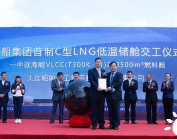 辽宁大连辖区首制大型LNG低温储罐顺利交工发证