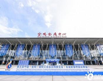 圆满结束!第五届中国宝鸡国际工业品采购展览会 石油装备跨国采购会胜利闭幕