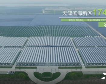 发电生产两不误,农光互补将成光伏风口?