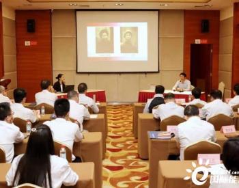 中信泰富特钢在井冈山举办党史学习教育培训班