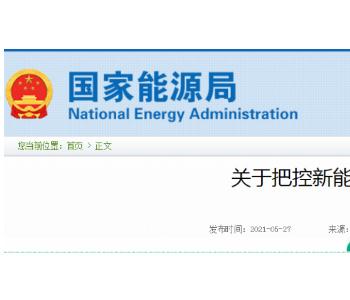 组件价格上涨有望缓解?国家能源局发声